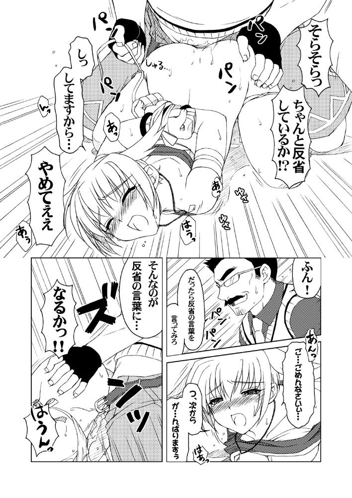Katakori ni Goyoujin 23