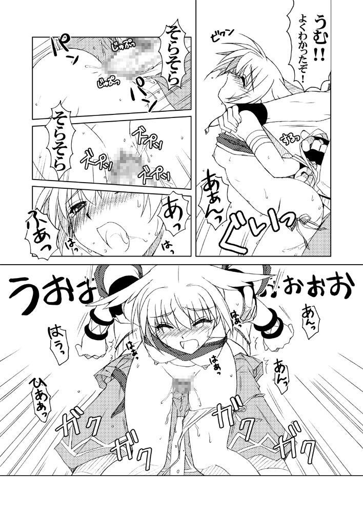 Katakori ni Goyoujin 25