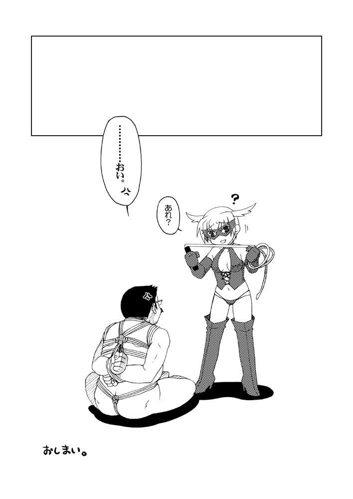 Katakori ni Goyoujin 30