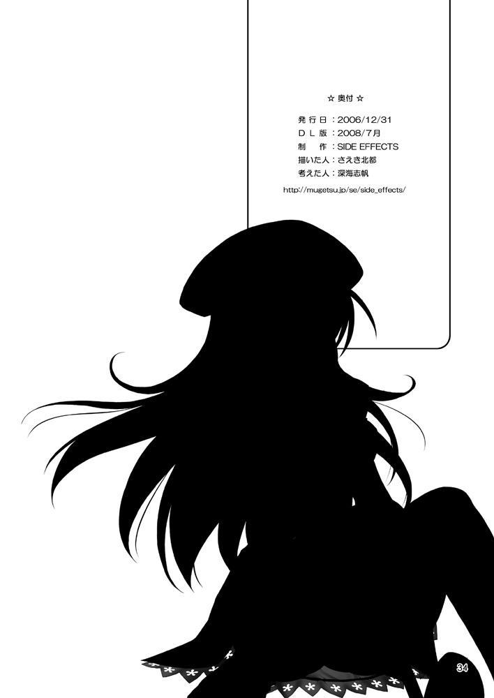 Katakori ni Goyoujin 32