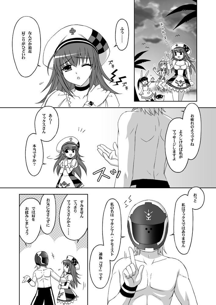 Katakori ni Goyoujin 4