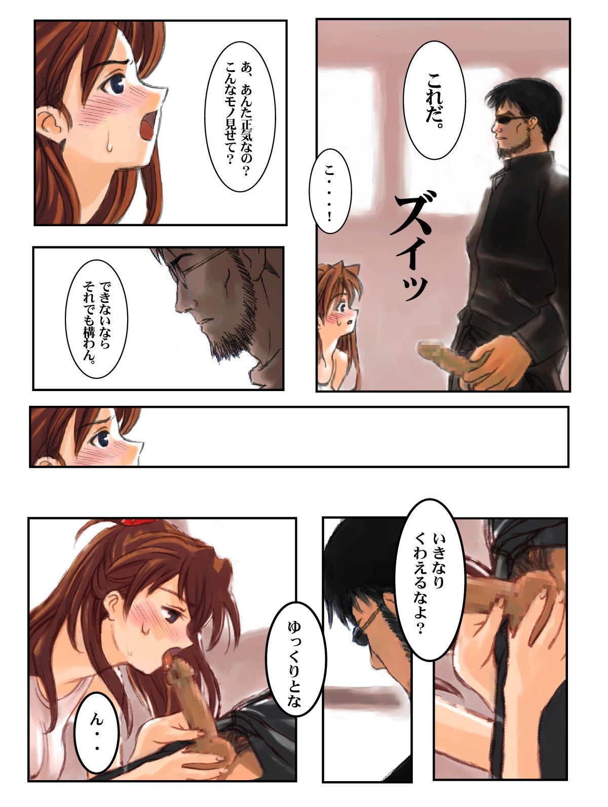 Asuka The Second VER I 7