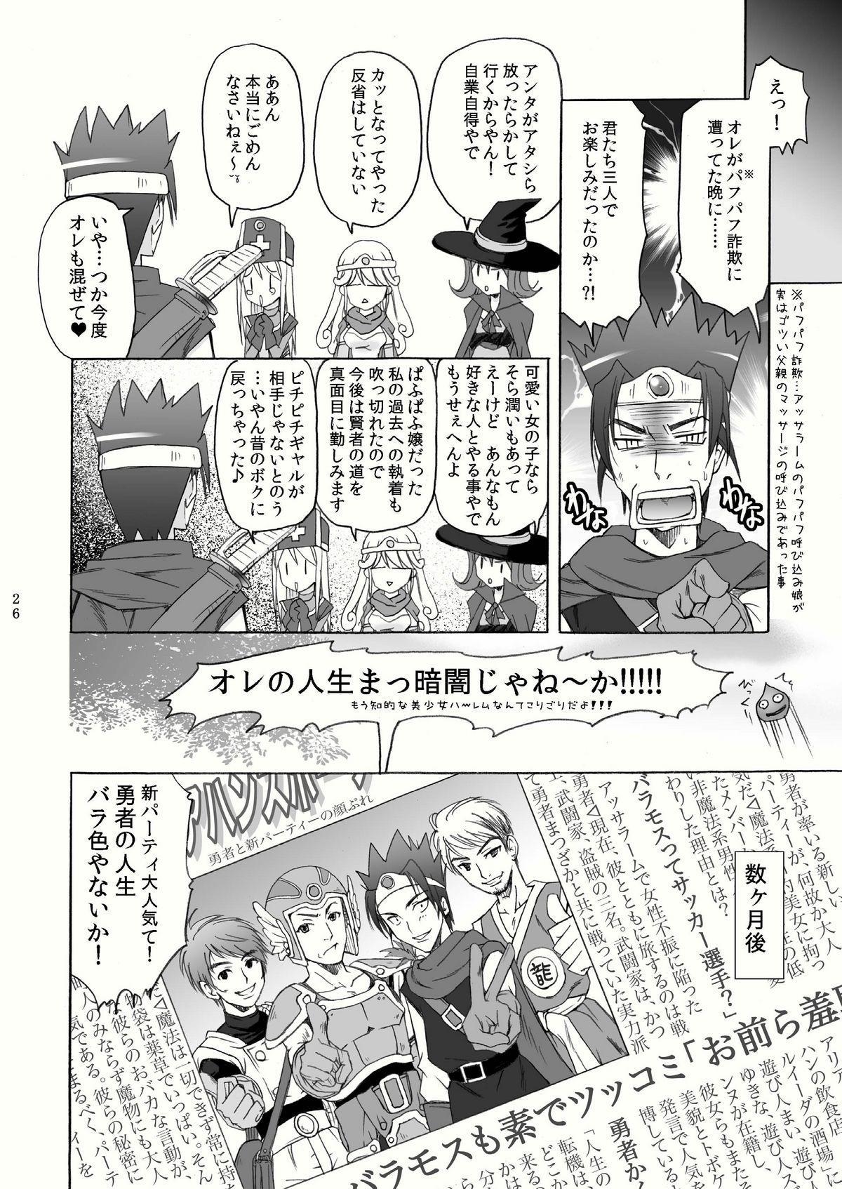 (C79) [Harumankai (Haruma Tokihiko)] Roto Shoujo - Kikan Gentei! hHangaku-chuu ♪ (Dragon Quest III) 25