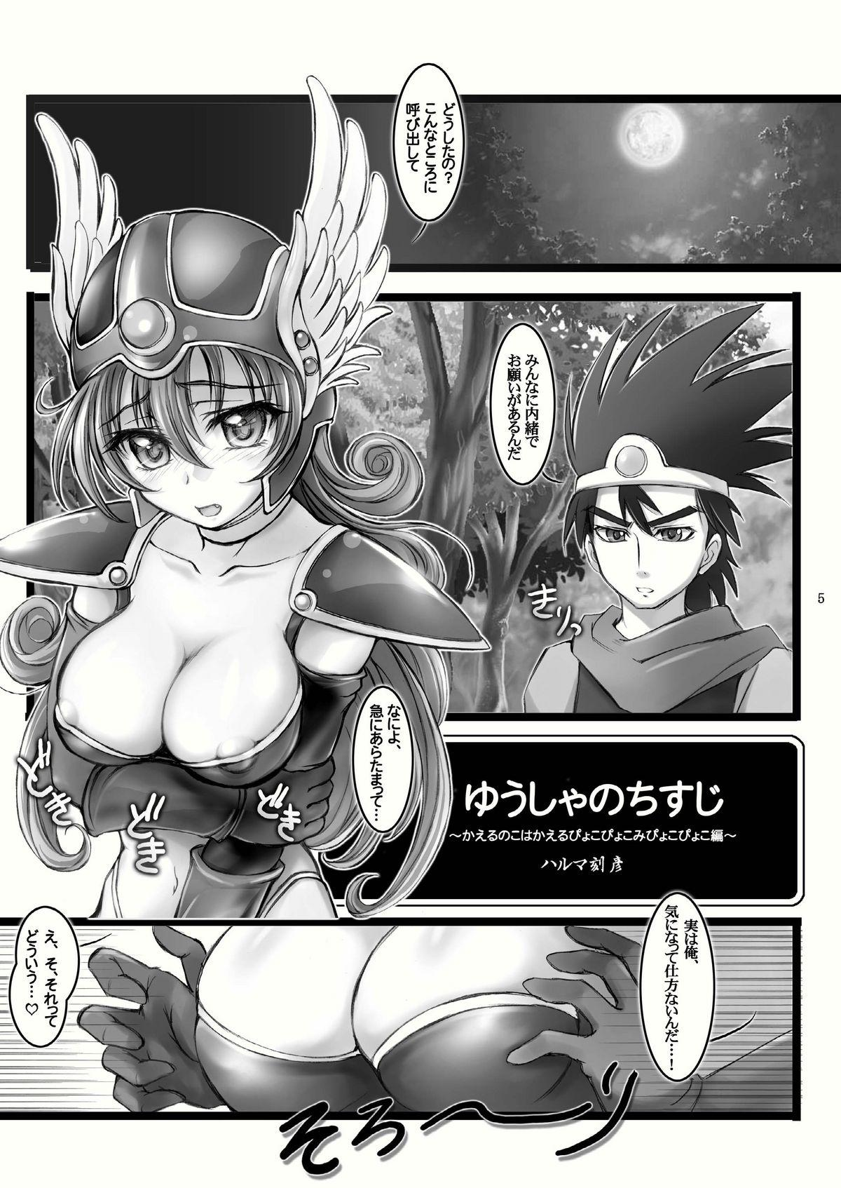 (C79) [Harumankai (Haruma Tokihiko)] Roto Shoujo - Kikan Gentei! hHangaku-chuu ♪ (Dragon Quest III) 4