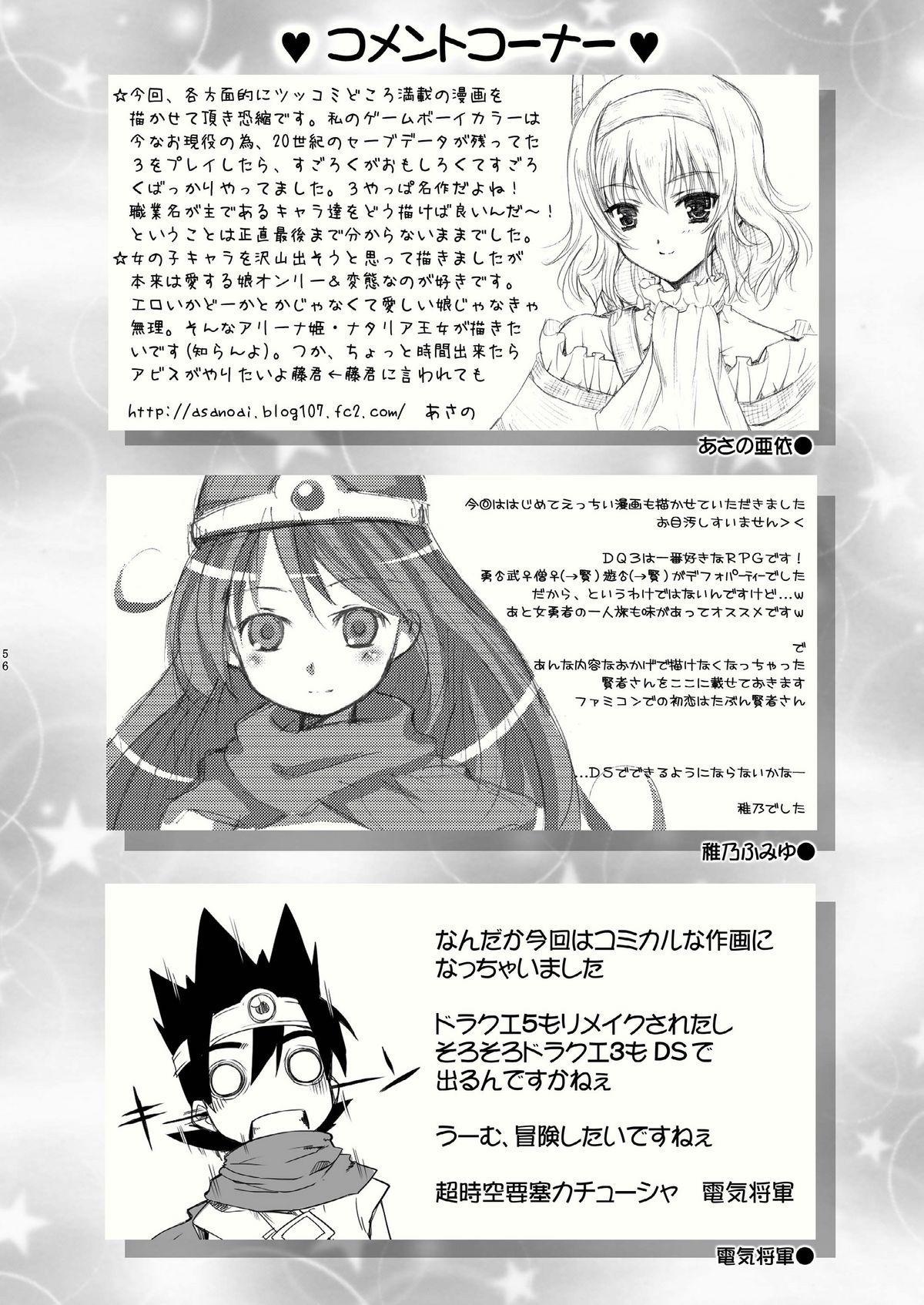 (C79) [Harumankai (Haruma Tokihiko)] Roto Shoujo - Kikan Gentei! hHangaku-chuu ♪ (Dragon Quest III) 55