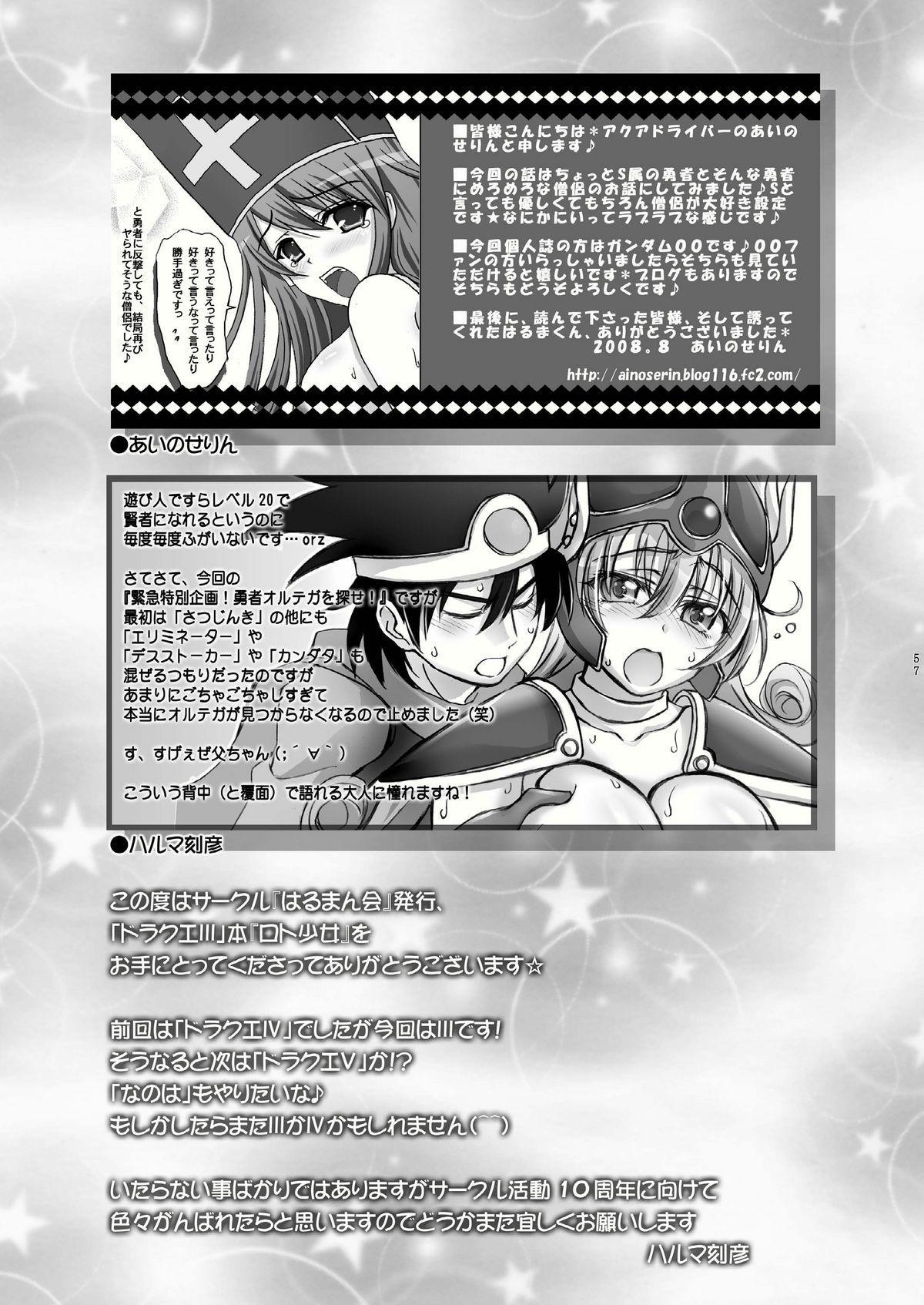 (C79) [Harumankai (Haruma Tokihiko)] Roto Shoujo - Kikan Gentei! hHangaku-chuu ♪ (Dragon Quest III) 56