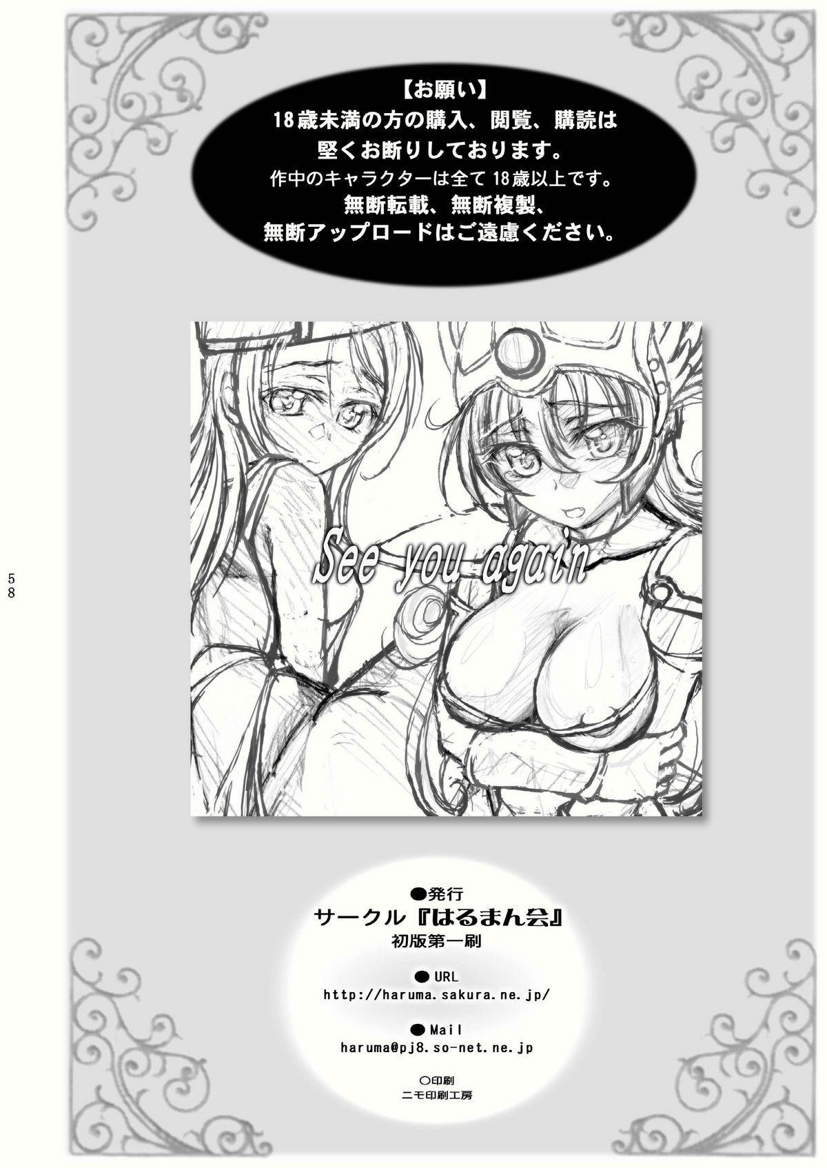 (C79) [Harumankai (Haruma Tokihiko)] Roto Shoujo - Kikan Gentei! hHangaku-chuu ♪ (Dragon Quest III) 57