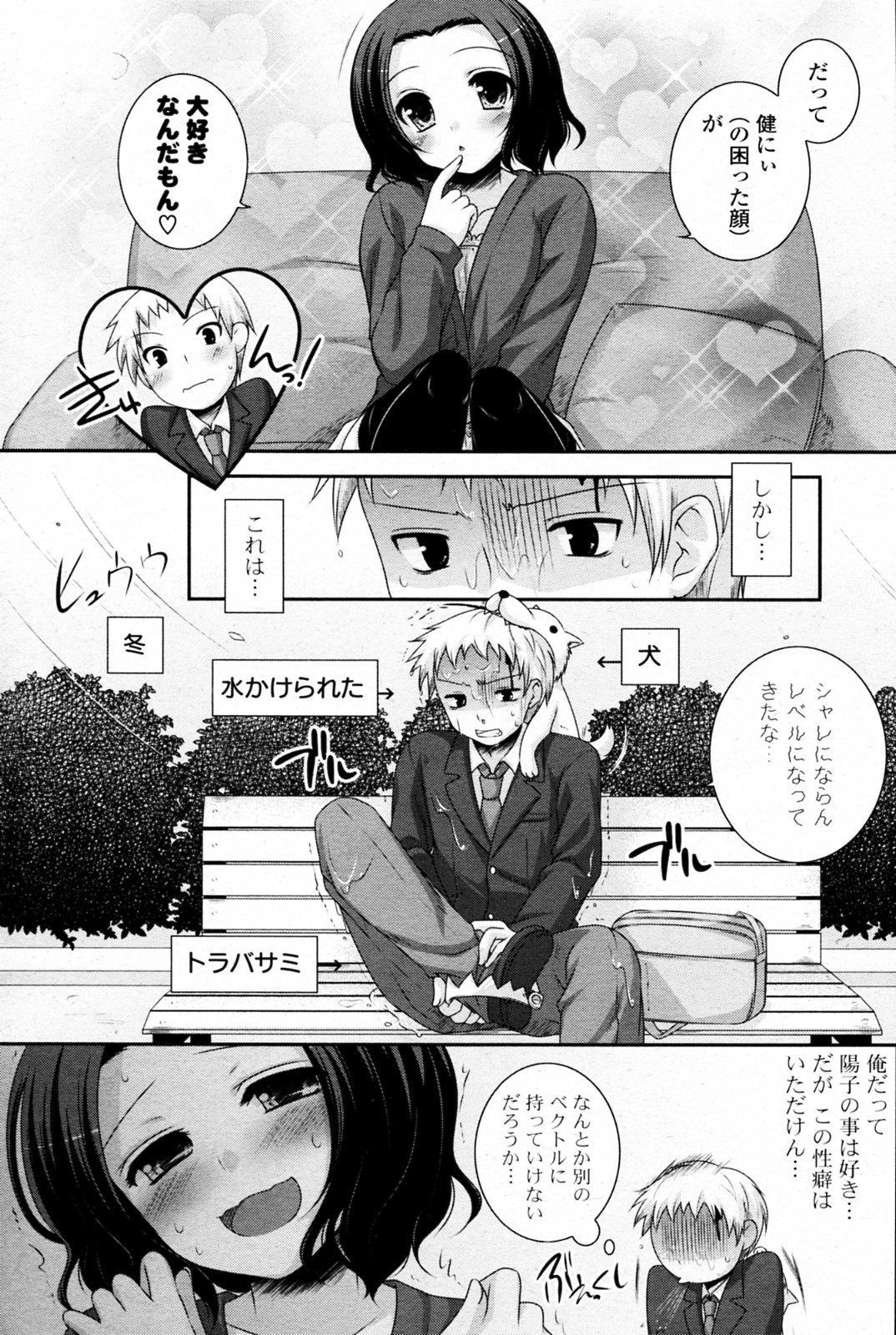 Koakuma Trap 2
