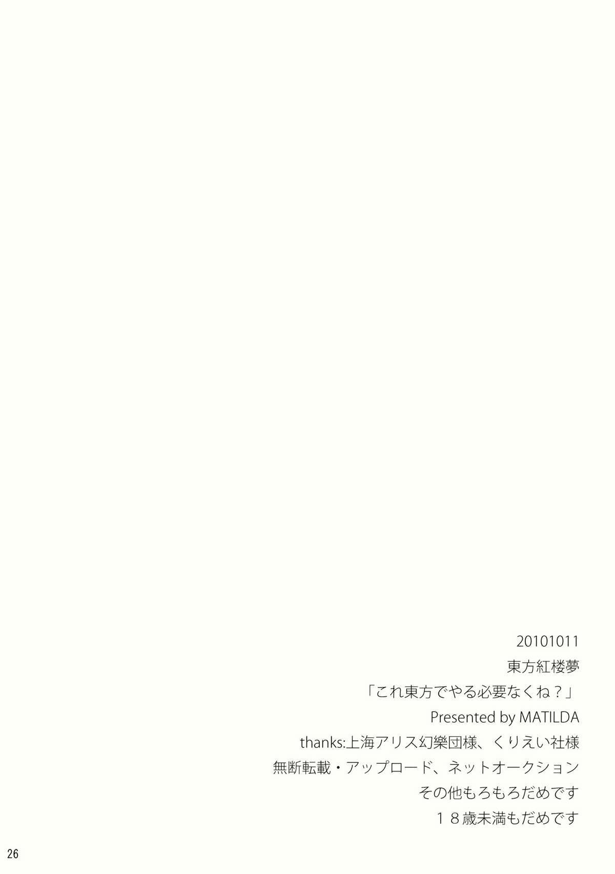 Kore Touhou de Yaru Hitsuyou Naku ne? 25