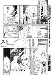 COMIC DANSYAKU 2003-02 7