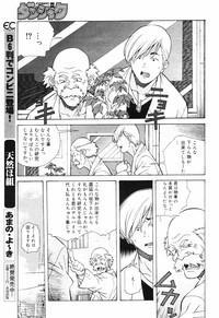 COMIC DANSYAKU 2003-02 8