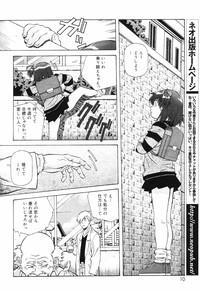 COMIC DANSYAKU 2003-02 9