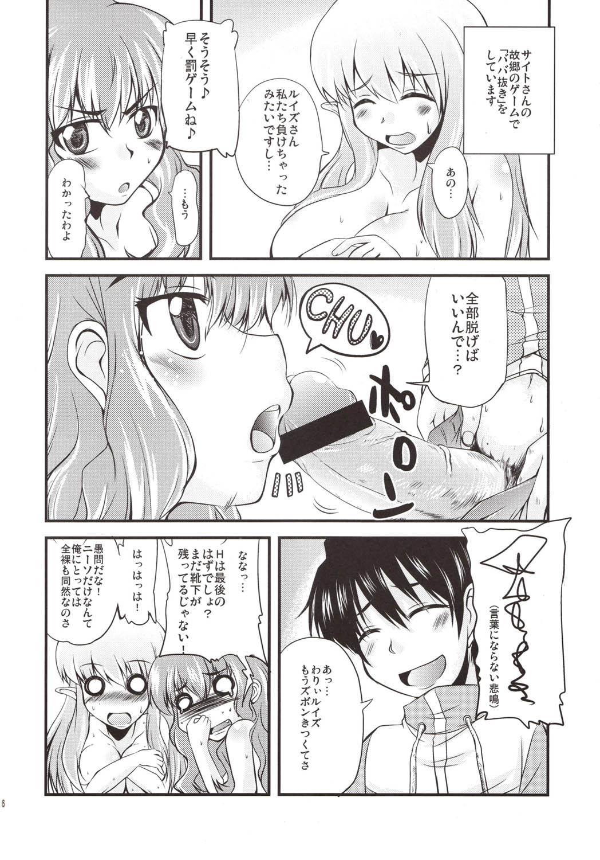 Dekkai no to chicchai no 5