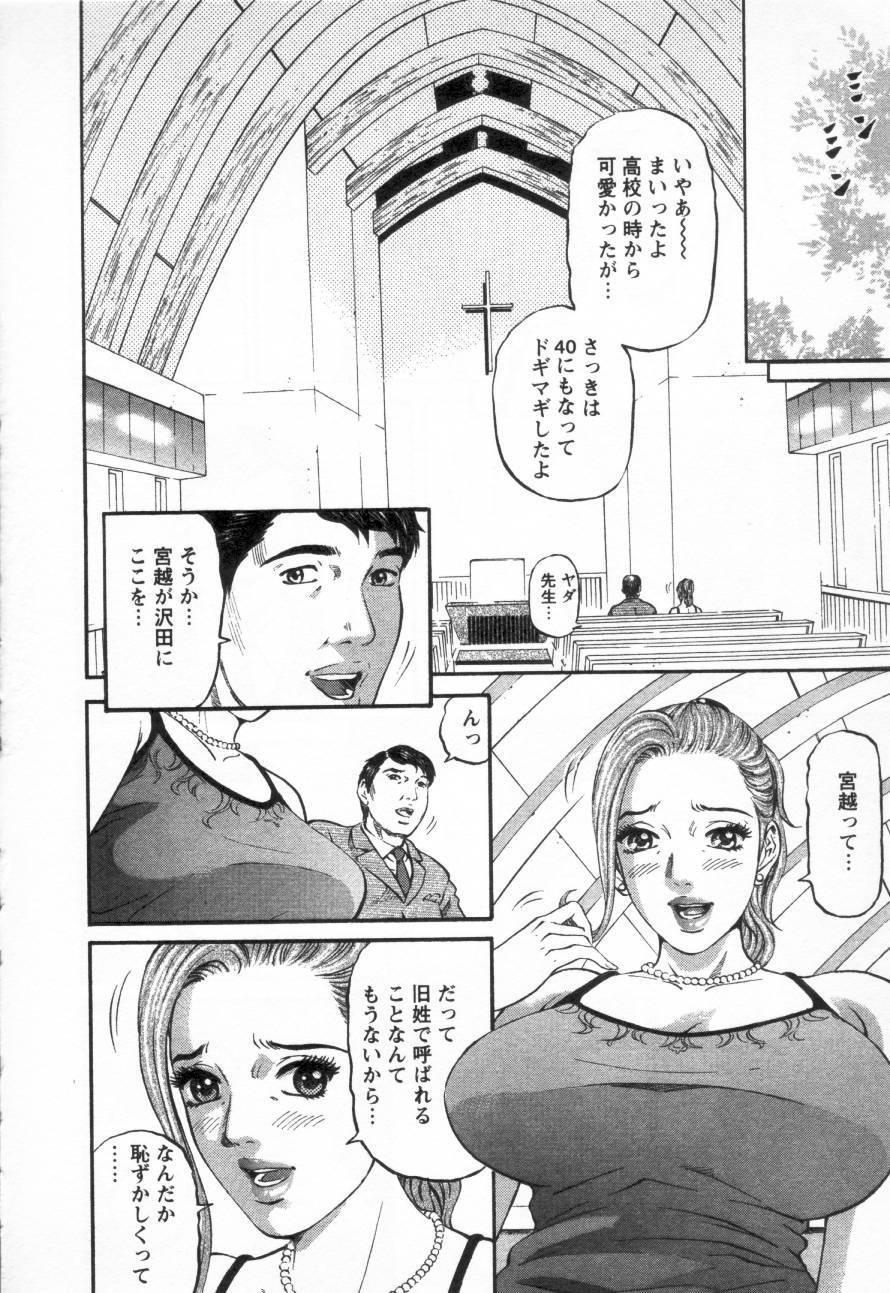 Yuna a Widow Vol.3 99