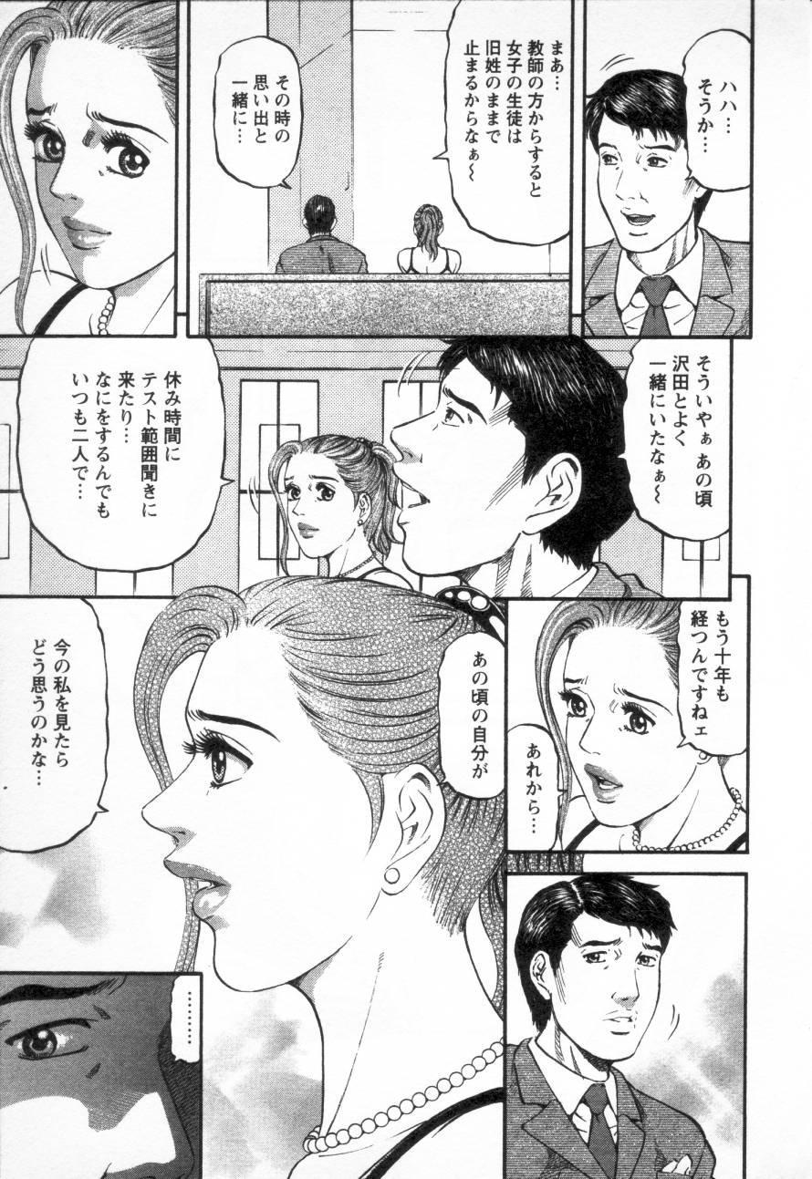 Yuna a Widow Vol.3 100