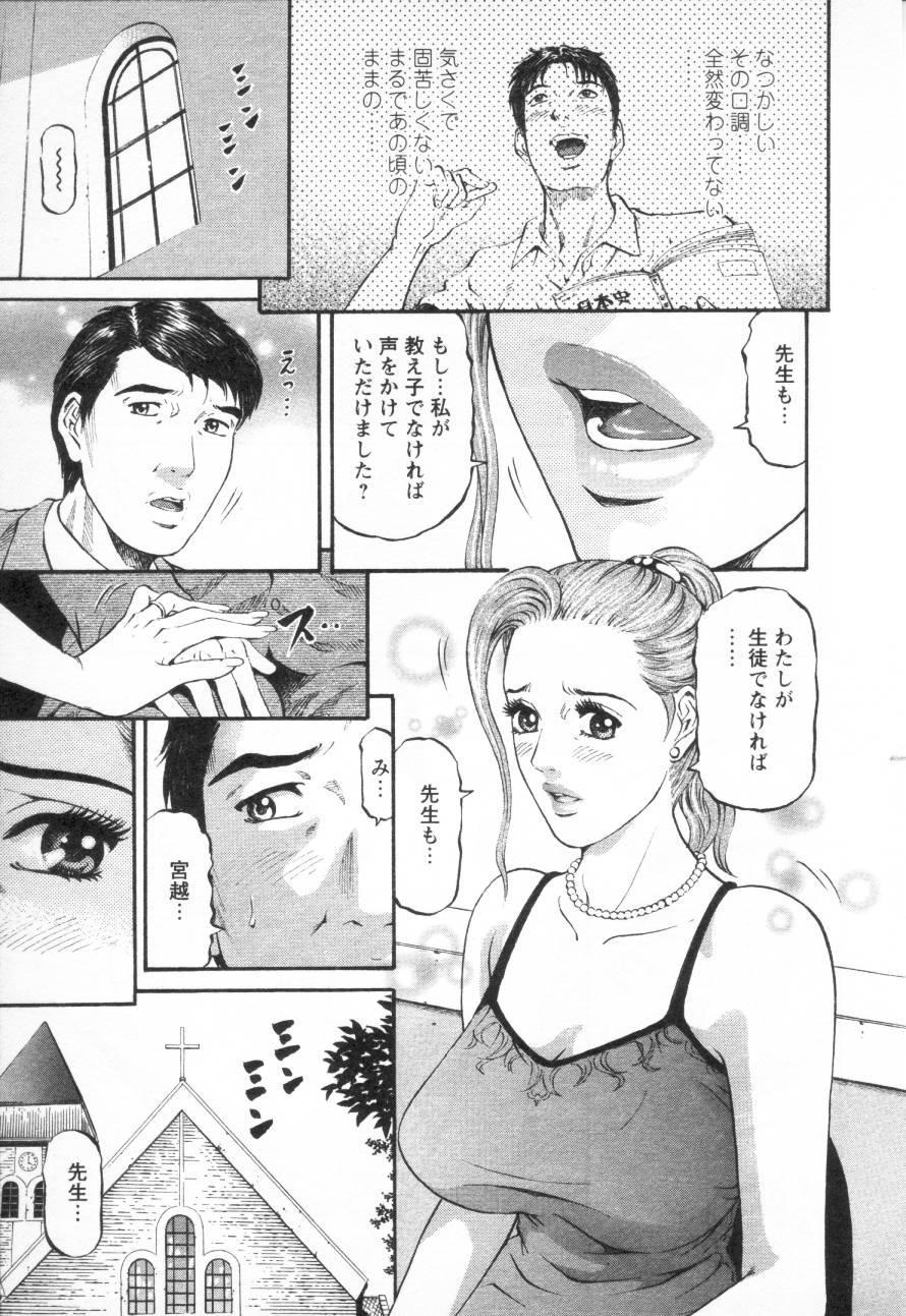Yuna a Widow Vol.3 102
