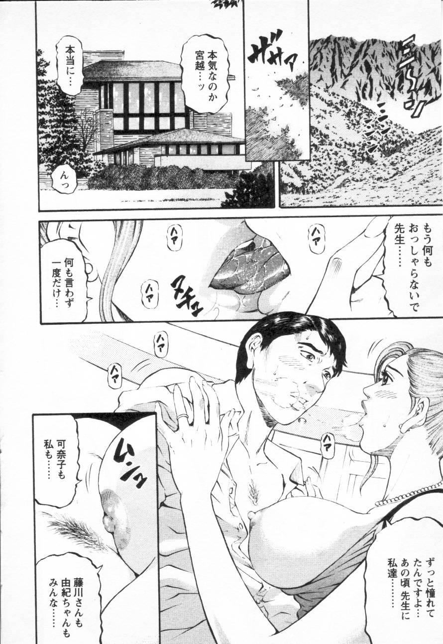 Yuna a Widow Vol.3 103