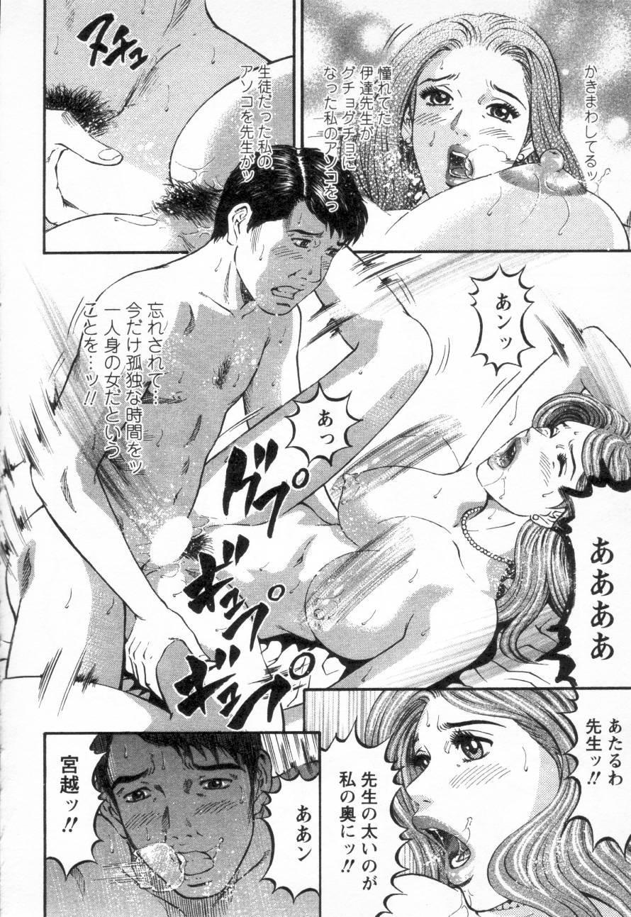 Yuna a Widow Vol.3 107