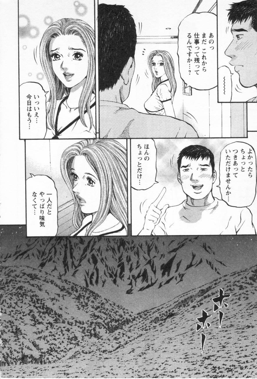 Yuna a Widow Vol.3 10