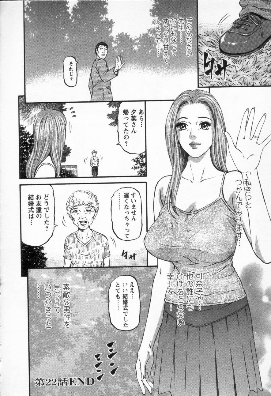 Yuna a Widow Vol.3 112