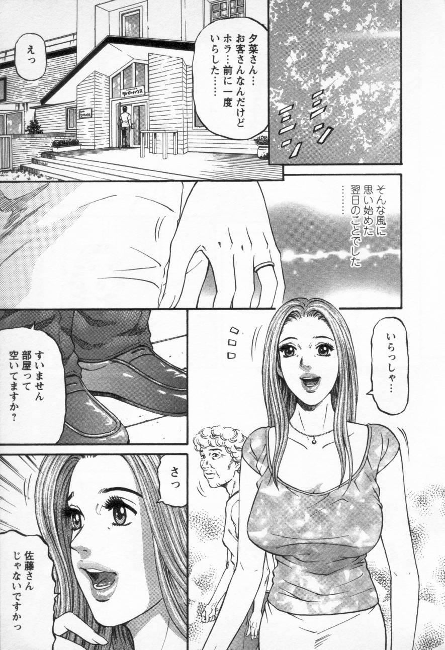 Yuna a Widow Vol.3 117