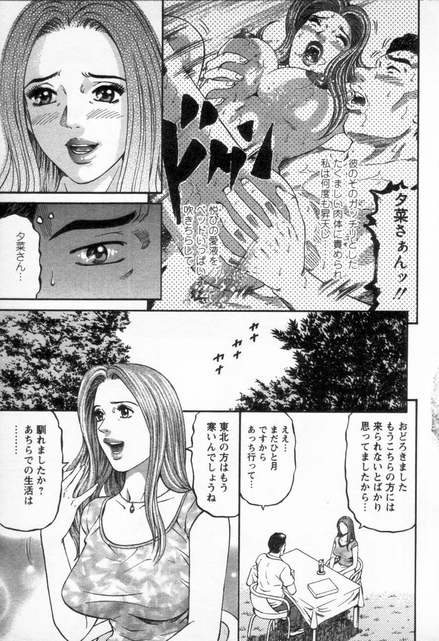 Yuna a Widow Vol.3 119