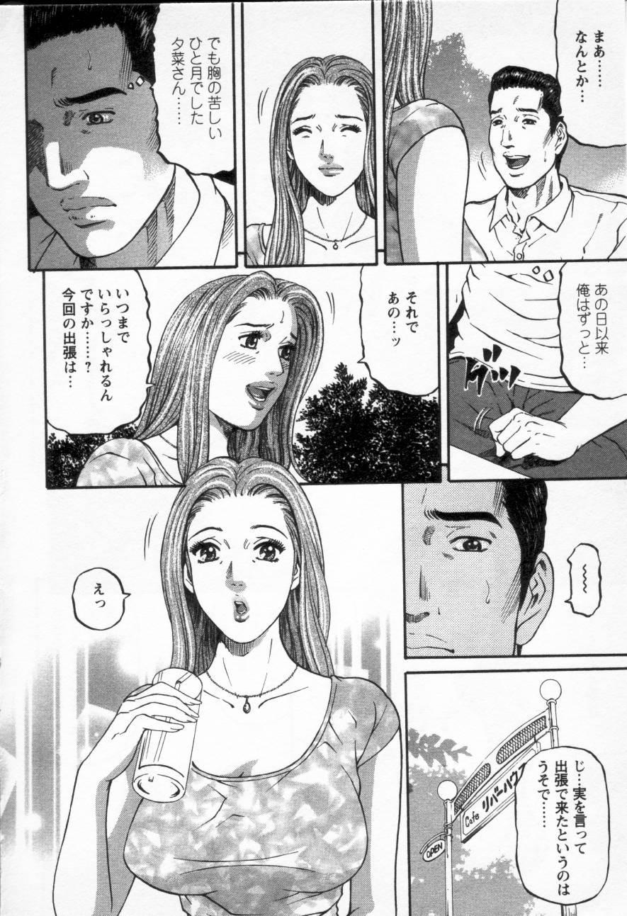 Yuna a Widow Vol.3 120