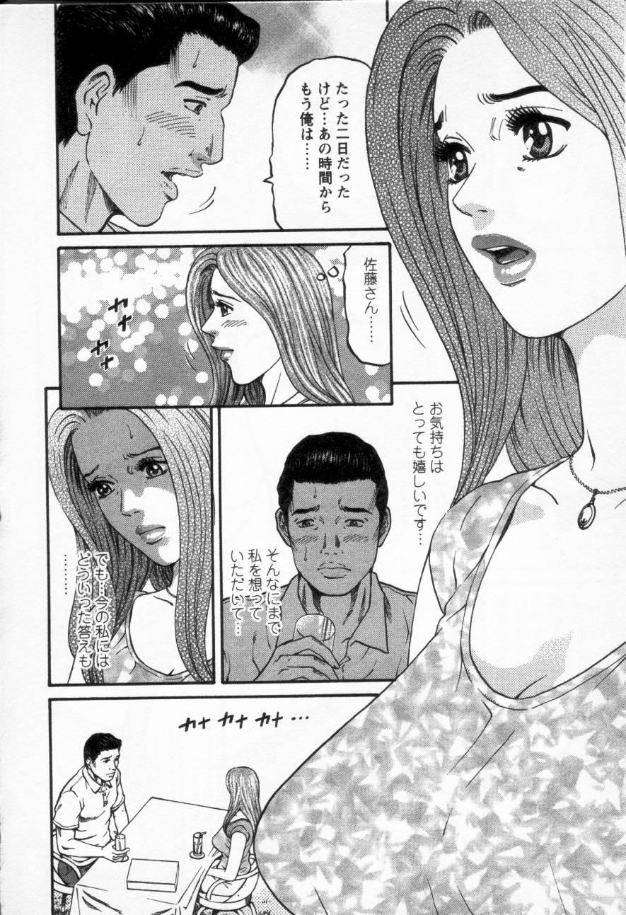 Yuna a Widow Vol.3 122