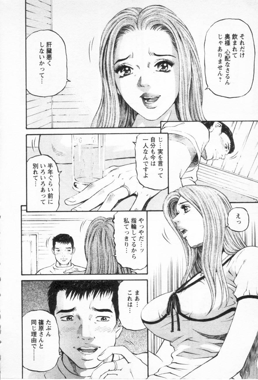 Yuna a Widow Vol.3 12
