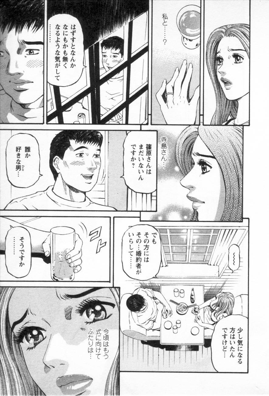 Yuna a Widow Vol.3 13