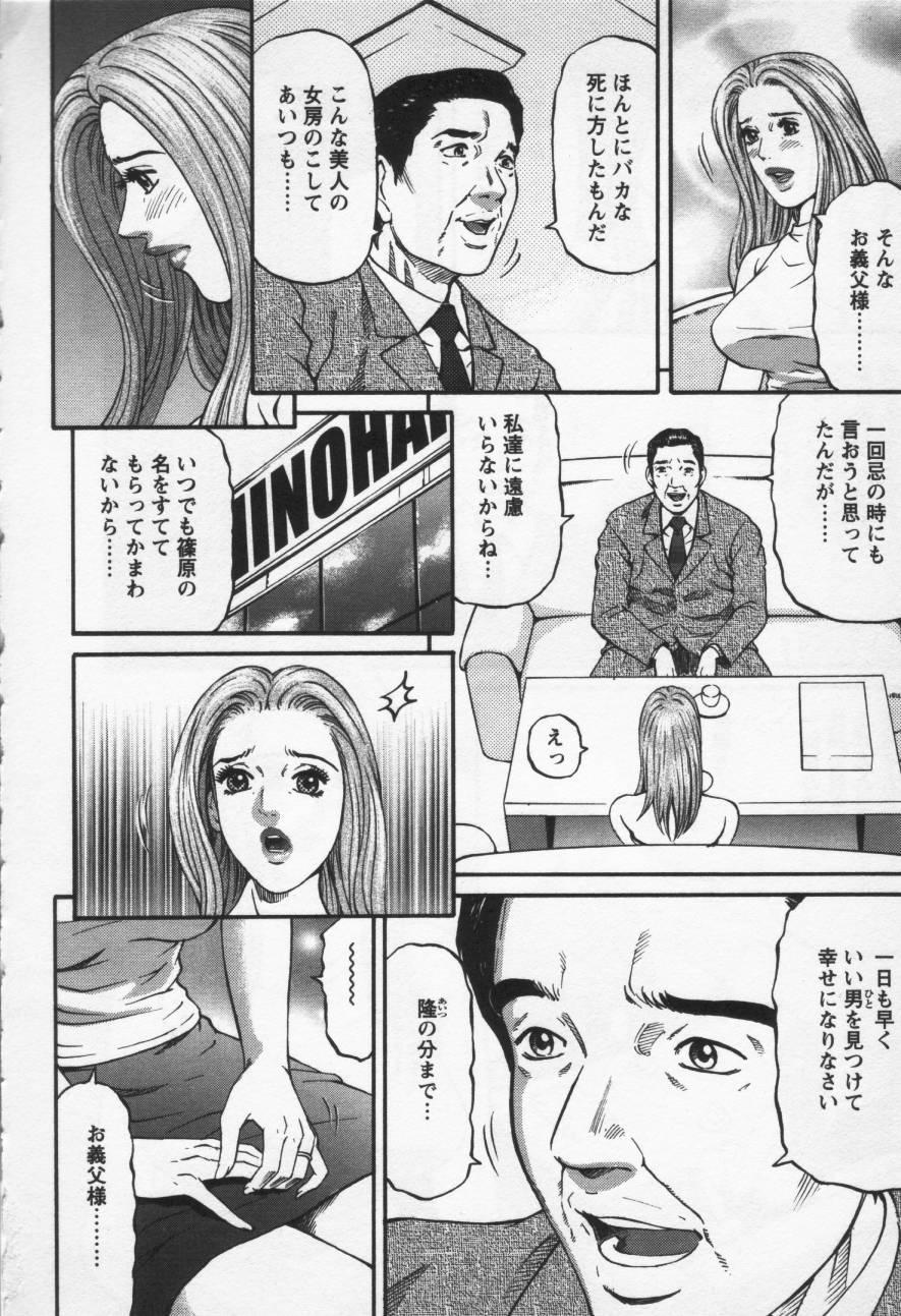 Yuna a Widow Vol.3 139