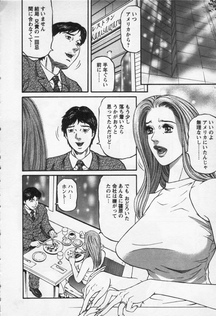 Yuna a Widow Vol.3 141