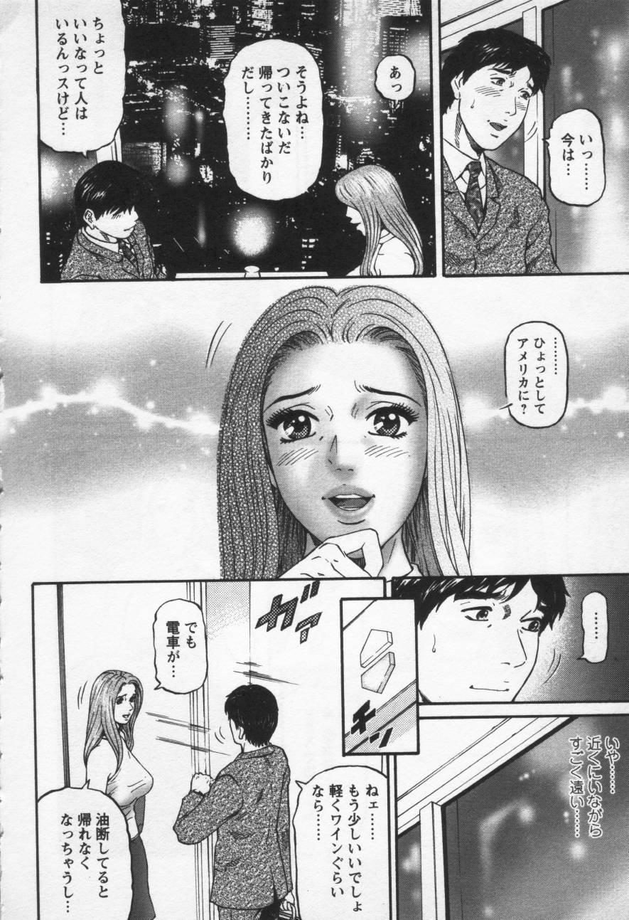 Yuna a Widow Vol.3 143