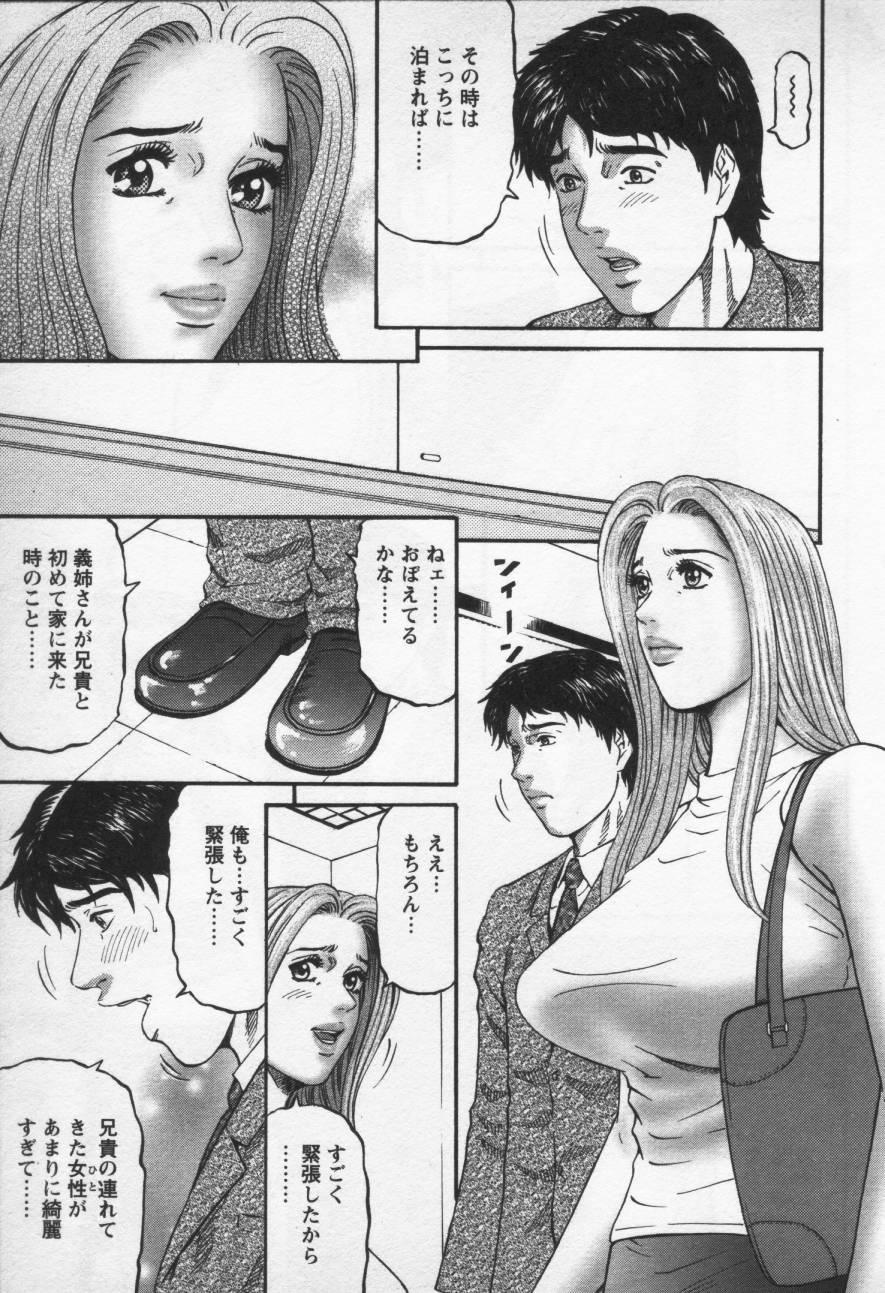 Yuna a Widow Vol.3 144