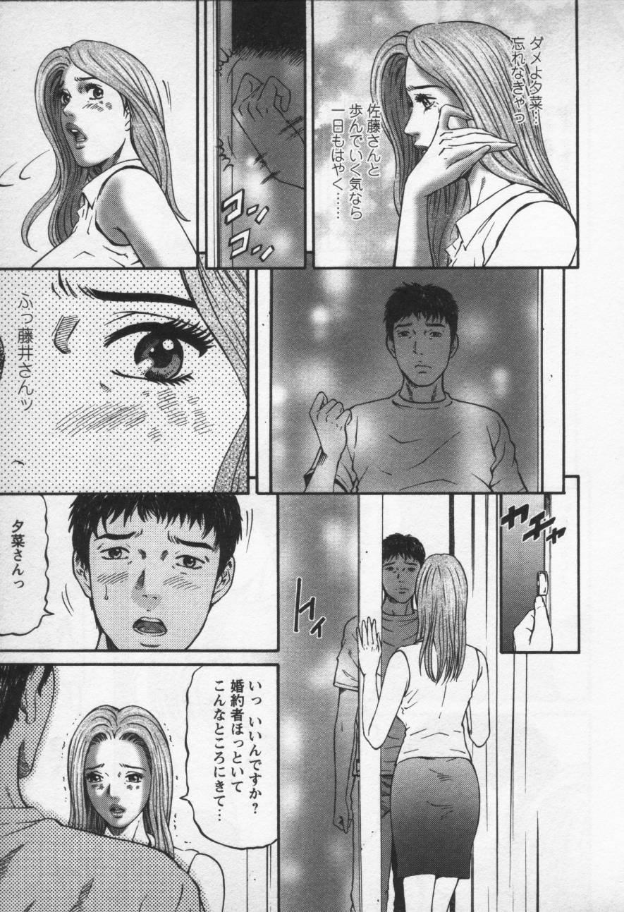 Yuna a Widow Vol.3 166