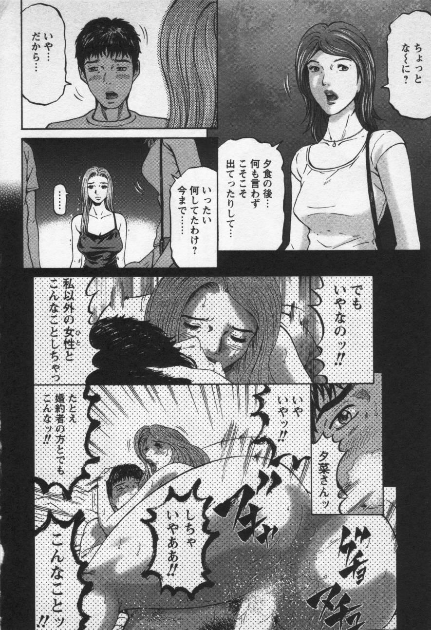 Yuna a Widow Vol.3 181