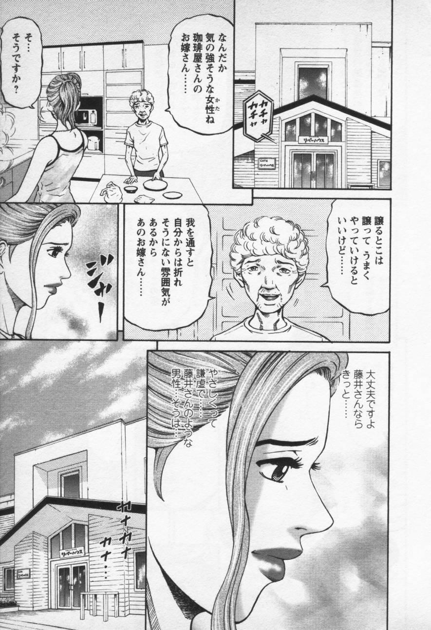 Yuna a Widow Vol.3 184