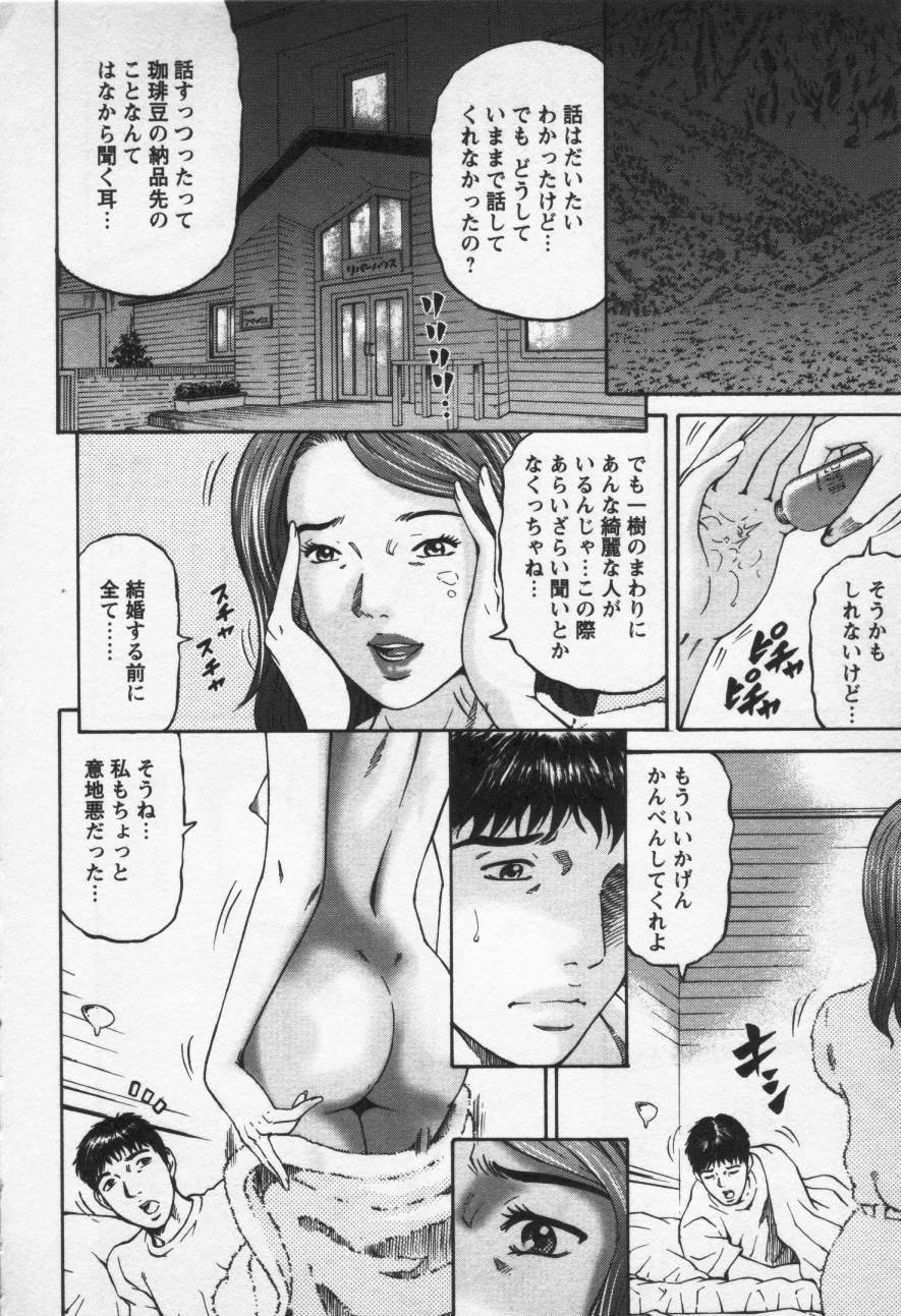 Yuna a Widow Vol.3 185