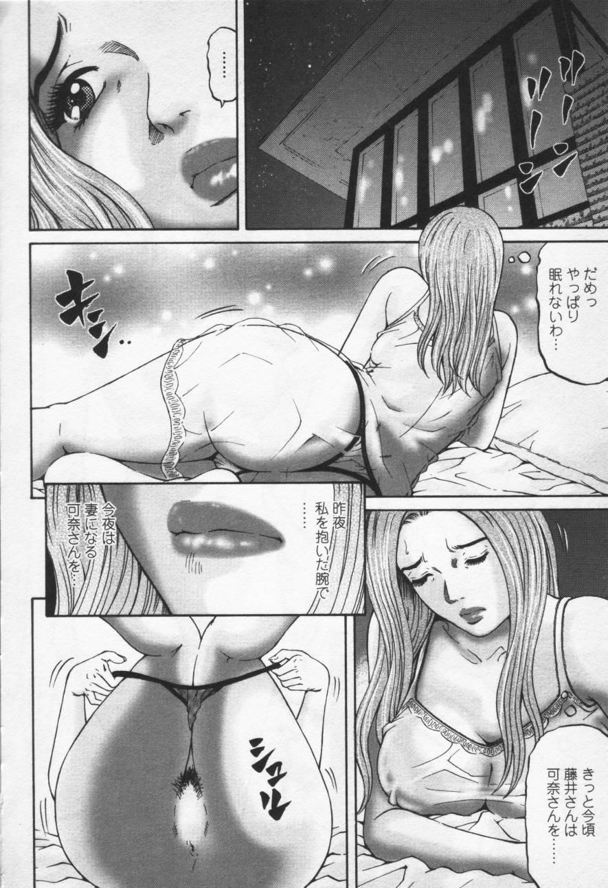 Yuna a Widow Vol.3 187