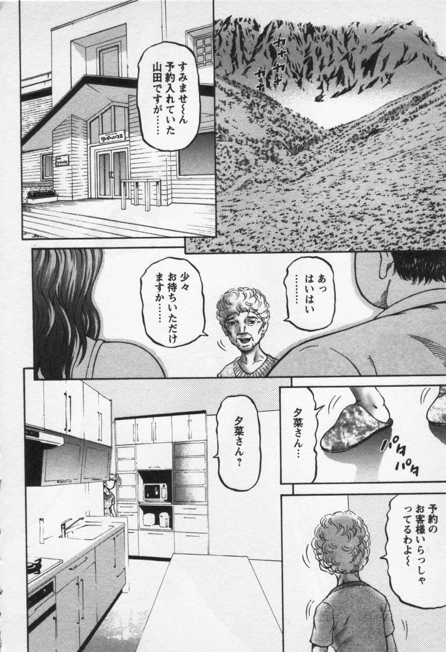 Yuna a Widow Vol.3 201