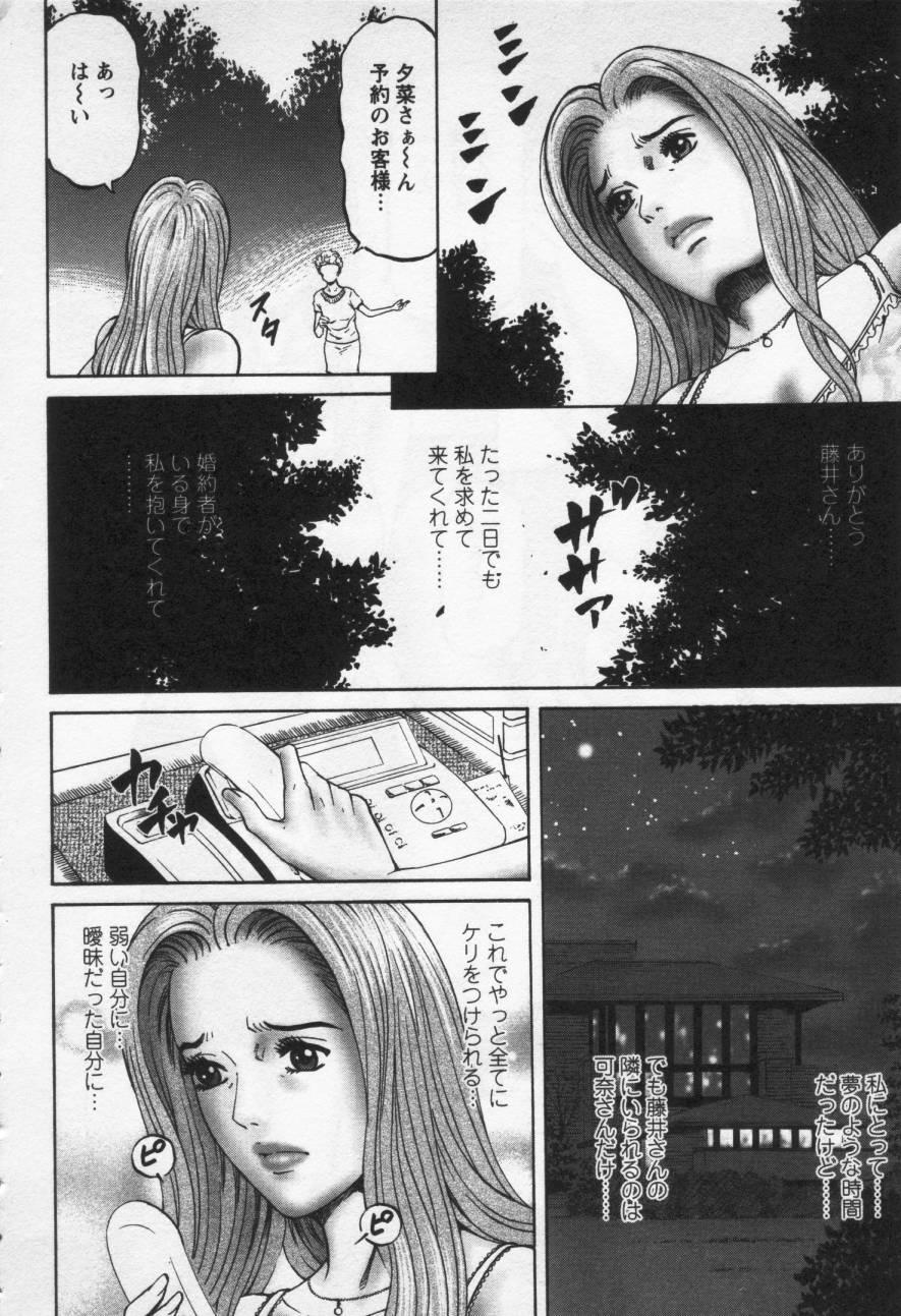 Yuna a Widow Vol.3 205