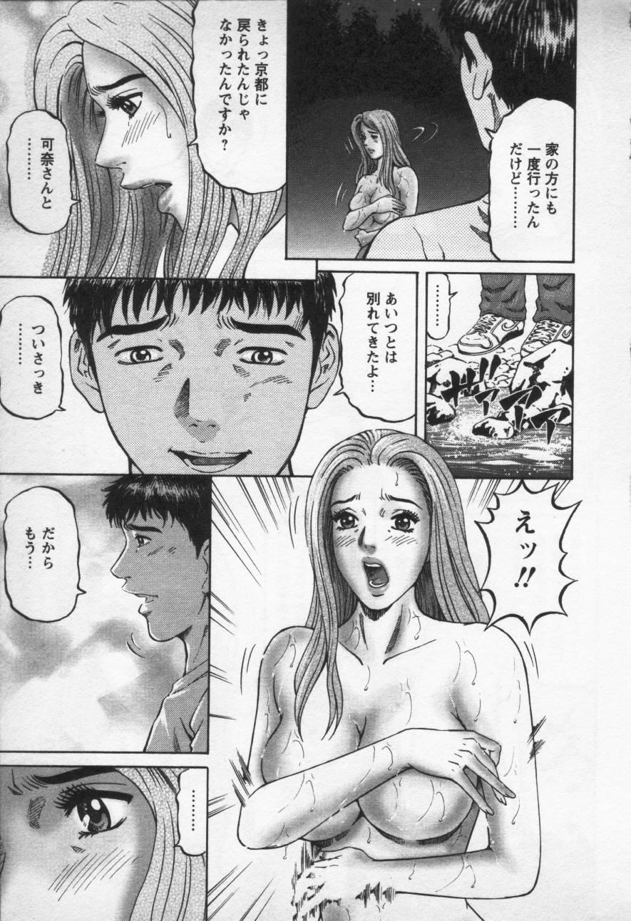 Yuna a Widow Vol.3 210