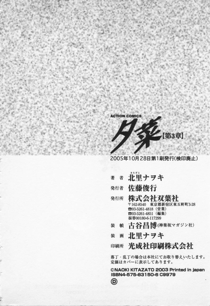 Yuna a Widow Vol.3 221
