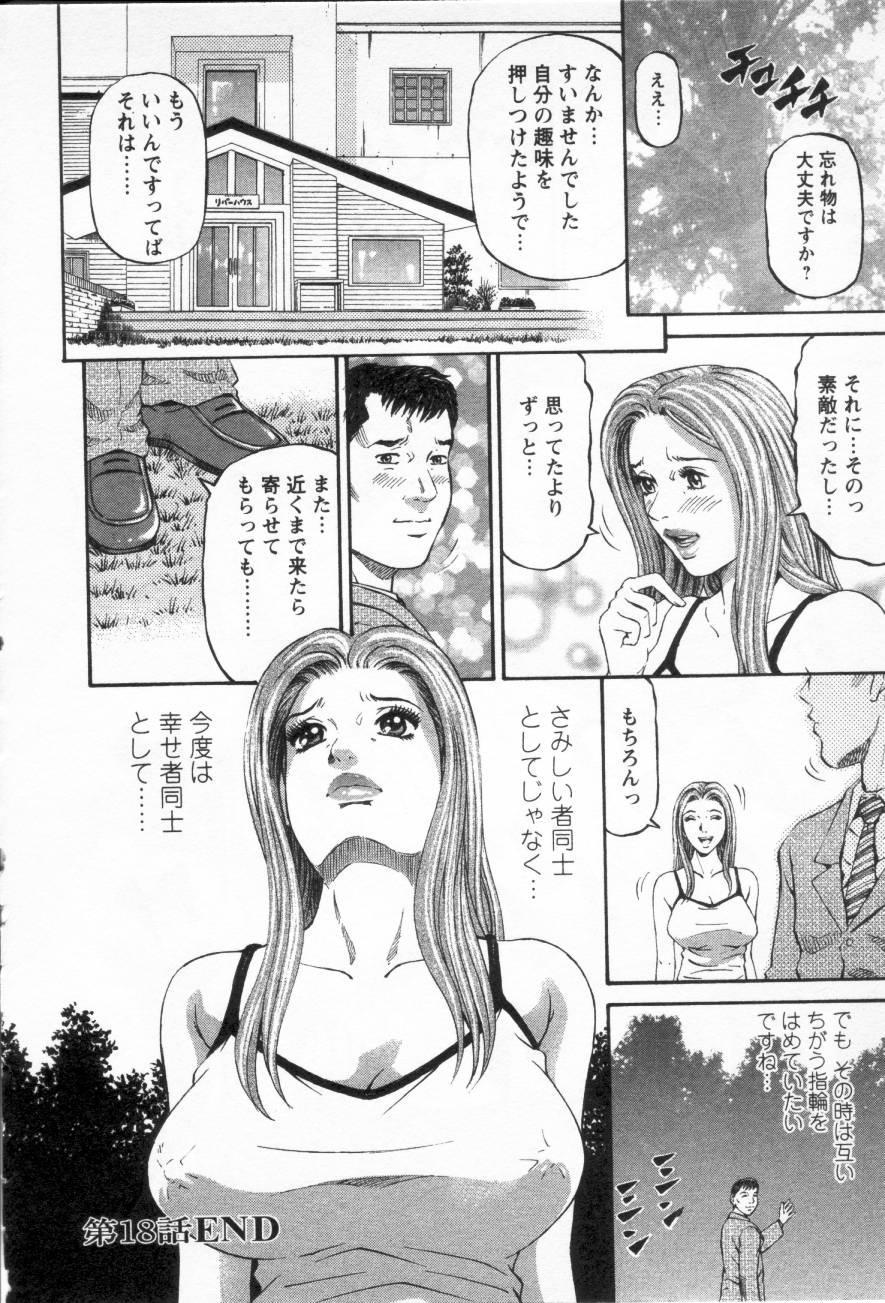 Yuna a Widow Vol.3 24
