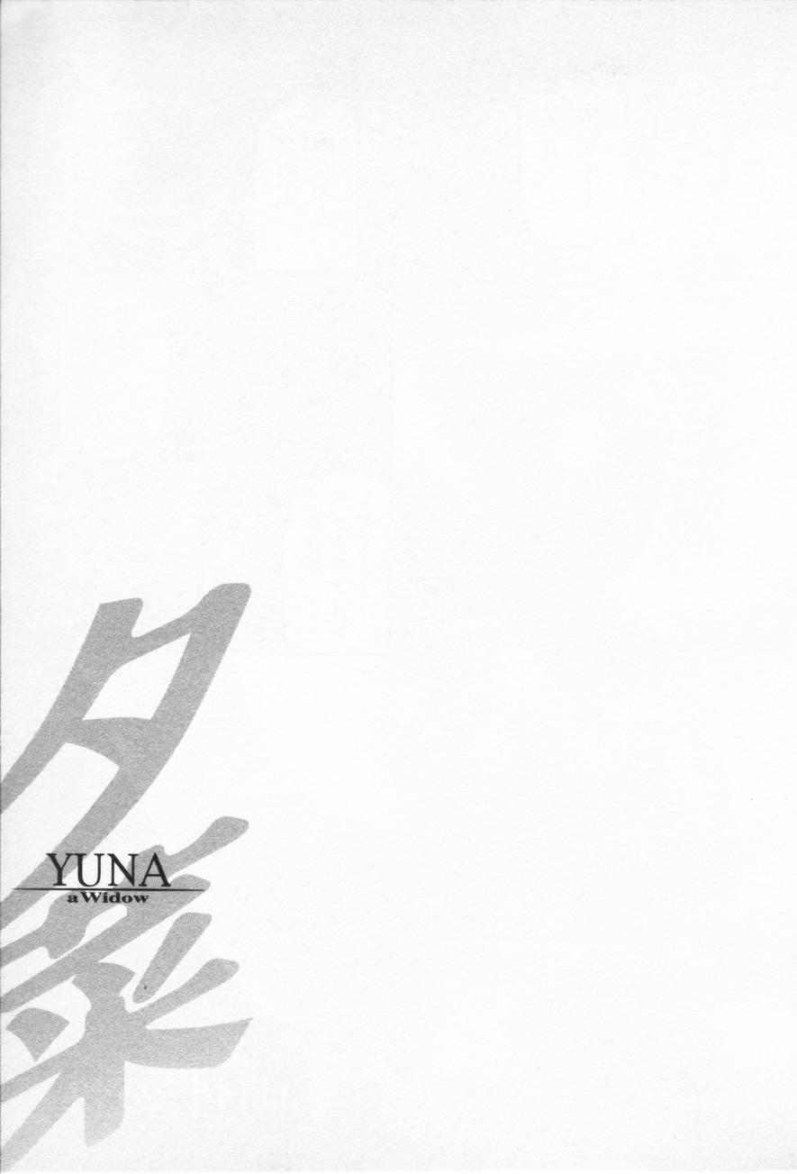 Yuna a Widow Vol.3 25