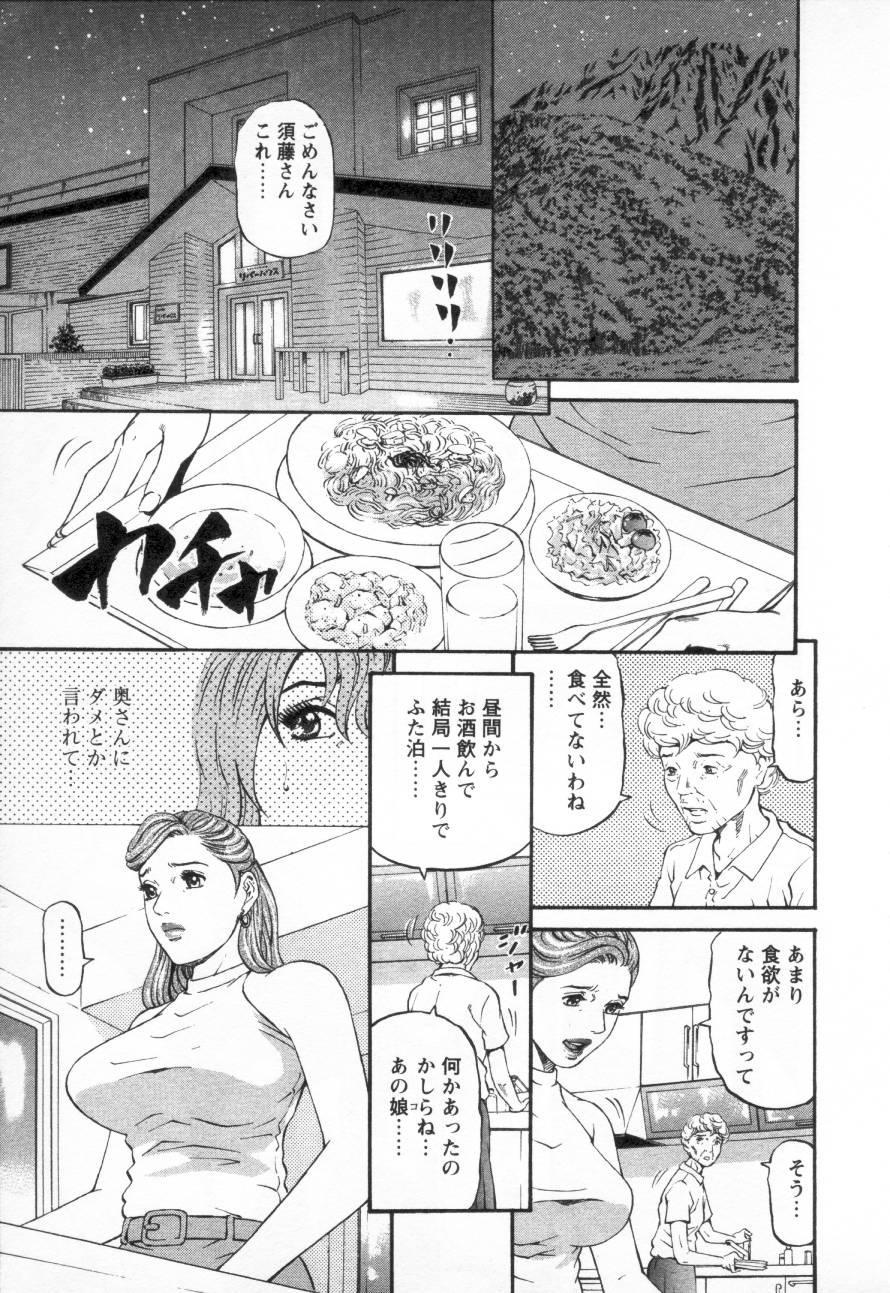 Yuna a Widow Vol.3 30