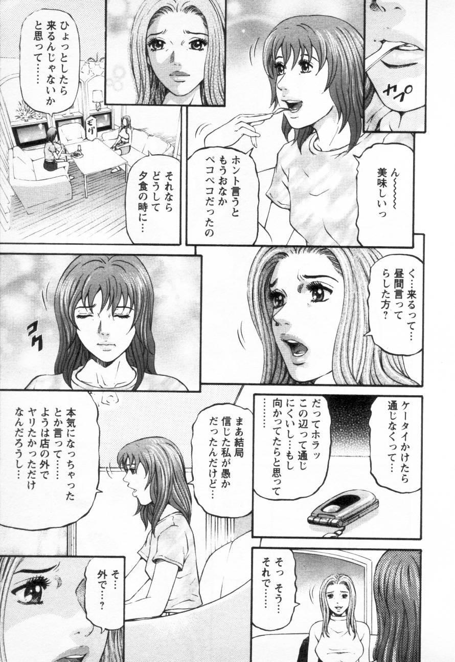 Yuna a Widow Vol.3 32