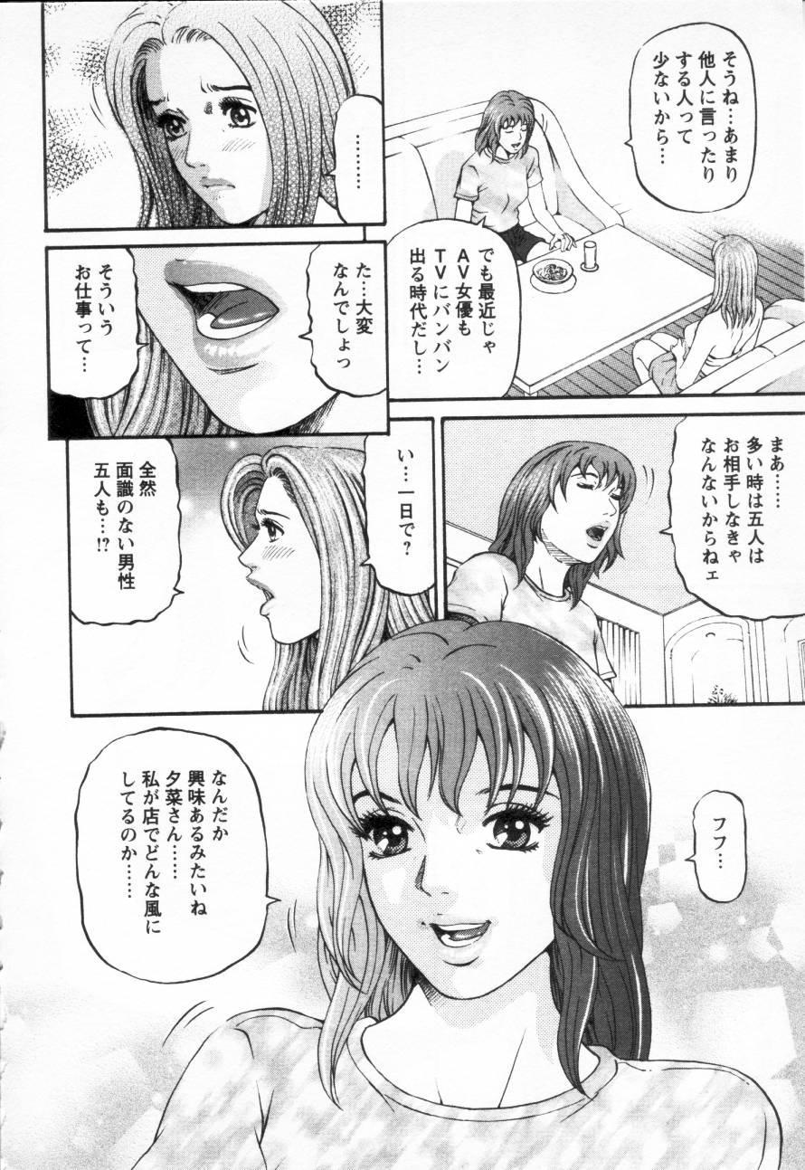 Yuna a Widow Vol.3 35