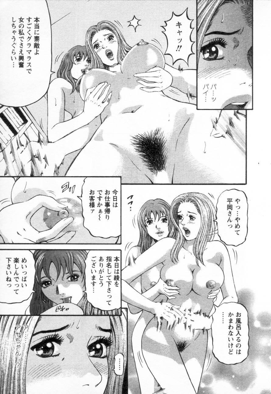 Yuna a Widow Vol.3 38