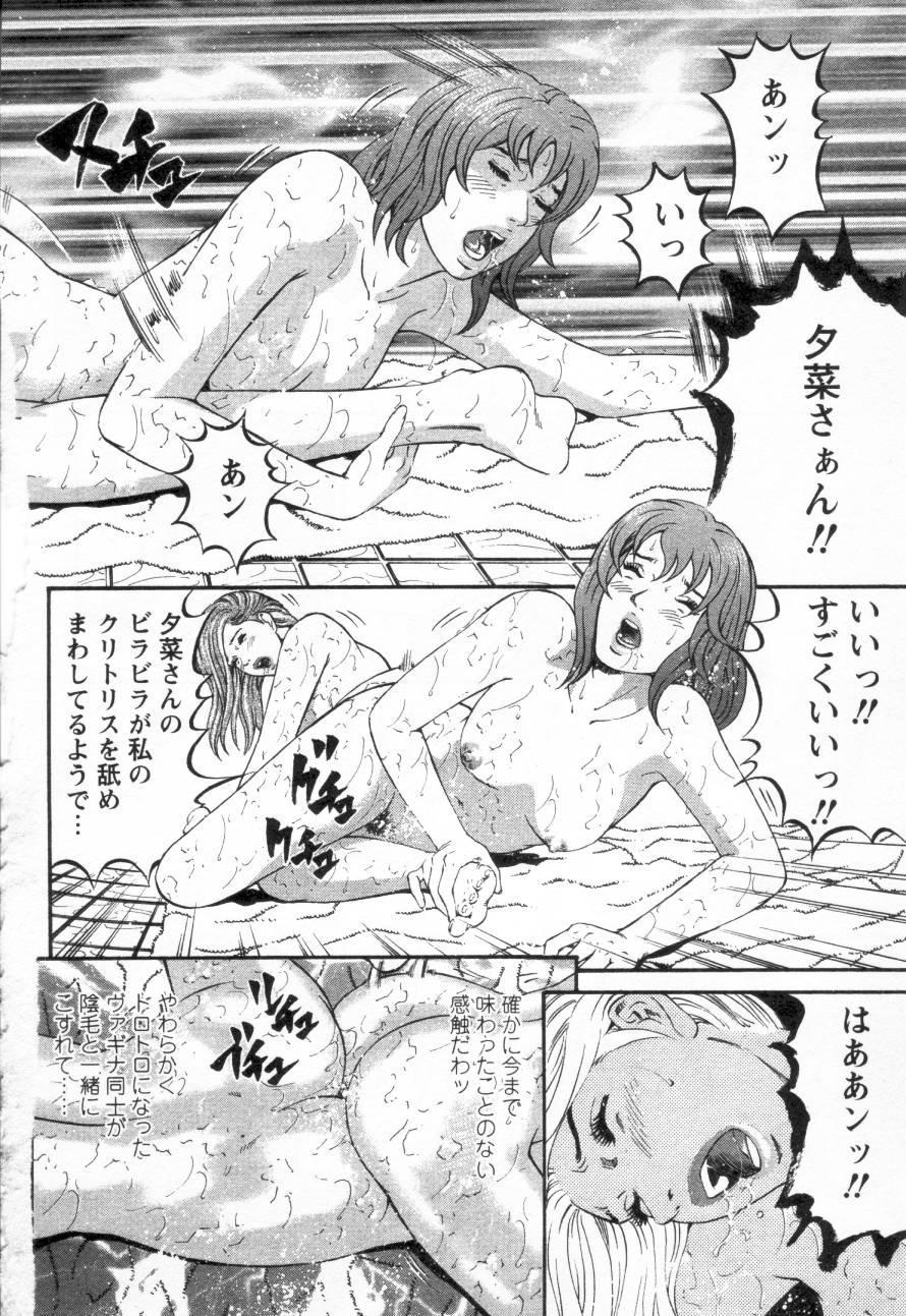 Yuna a Widow Vol.3 43